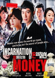 Incarnation of Money (Korean TV Series)