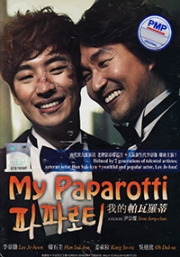My Paparotti (PAL Format DVD)(Korean Movie)