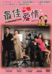 The Greatest Love (All Region DVD)(Korean Drama)