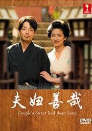 Meoto Zenzai (Japanese TV Series)