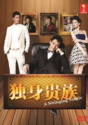 A Swinging Single (Japanese TV Series)