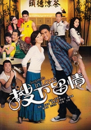Suspects in Love (Chinese TV Series)(US Version)