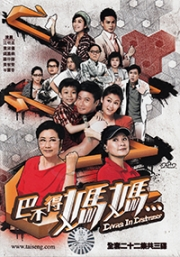 Divas in Distress (Chinese TV Series)(US Version)