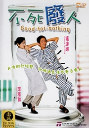 Good For Nothing (Chinese Movie DVD)