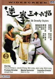 The 36 Deadly Styles (Chinese Movie DVD)