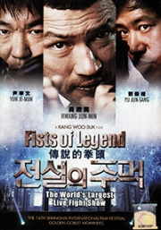 Fist of Legend (Korean Movie)