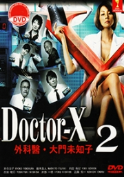 Doctor X 2 (Japanese TV Series)
