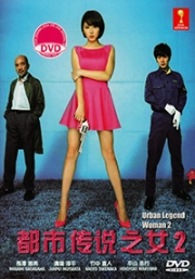 Urban Legend Woman 2 (Japanese TV Series)