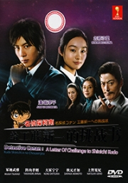 Detective Conan - A Letter of Challenge to Shinichi Kudo (Japanese TV Series)