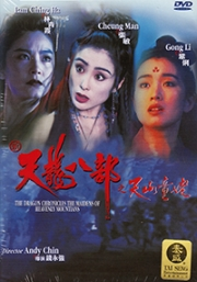 The Dragon Chronicles The Maidens of Heavenly Mountains (Chinese Movie DVD)