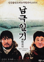 Antarctic Journal (Korean Version)
