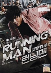 Running Man (Korean Movie DVD)