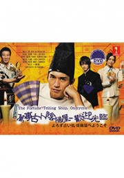 Fortune Telling Onmyo Shop (Japanese TV Series DVD)