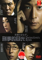 Detectives Eyes (Japanese TV Series)