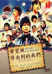 We Want to Be Delivered (Japanese TV Series DVD)