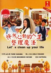 Lets Clean Up Your Life (Japanese Movie DVD)