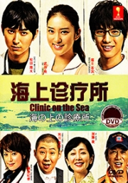Clinic on the Sea (Japanese TV Series DVD)