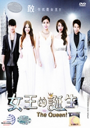 The Queen (Chinese TV Series)