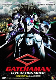 Gatchaman Live Action Movie (Japanese Movie DVD)