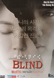 Blind (All Region DVD)(Korean Movie)
