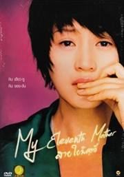 My Eleventh Mother (Region 3 DVD)(Korean Movie)
