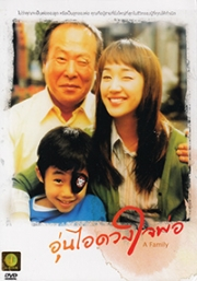 A Family (Korean Movie DVD)