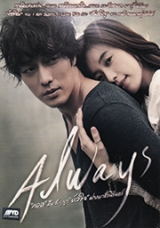 Always (Korean Movie DVD)