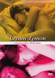 Cream Lemon (Japanese Movie DVD)