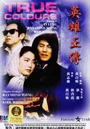 True Colors (Chinese Movie DVD)