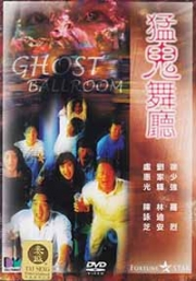 Ghost Ballroom (Chinese Movie)