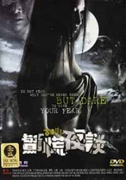 Soul (Chinese Movie)