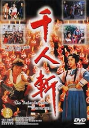 The Beheaded 1000 (Chinese Movie)