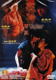 The Moon Warriors (Chinese Movie)