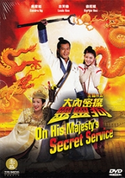 On His Majestys Secret Service (Chinese Movie)