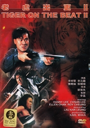 Tiger On The Beat 2 (Chinese Movie)