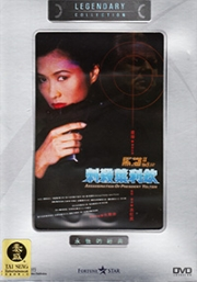 Black Cat 2 - The Assassination of President Yeltsin (Chinese Movie)