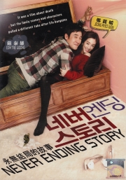 Never Ending Story (Korean Movie)