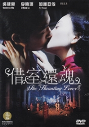 The Haunting Lover (Chinese Movie DVD)