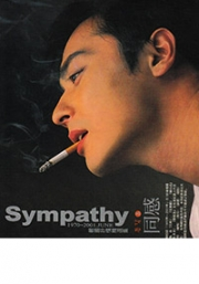 Sympathy - Memory, Nostalgia, Friends (1970-2001)(3CD Set)