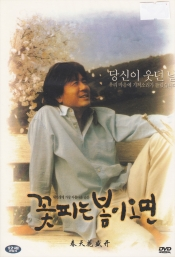 When Spring comes (All Region DVD)(Korean Movie)