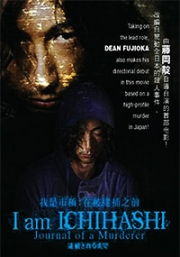 I am Ichihashi - Journal of a Murderer (Japanese Movie)