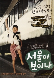 Do You See Seoul? (Korean Movie DVD)