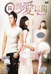 Deja Vu (Chinese TV Series)