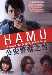 Hamu - A Man Of The Security Police Force (Special)(Japanese Movie DVD)