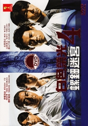 The Glory of Team Batista (Season 4)(All Region DVD)(Japanese TV Drama)