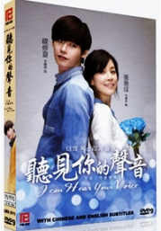 I Can Hear Your Voice (Korean TV Series)