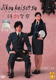 Time limit detective 1(2 Disces) (All Region DVD)(Japanese TV Drama)