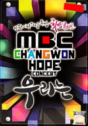 MBC Changwon Hope Concert (Korean Music DVD)