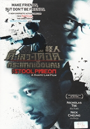 Stool Pigeon (All Region)(Chinese Movie)