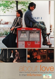 About Love (All Region)(Japanese movie DVD)